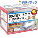 ケアレージュ 使い捨てマスク 個包装タイプ 小さめサイズ(4...