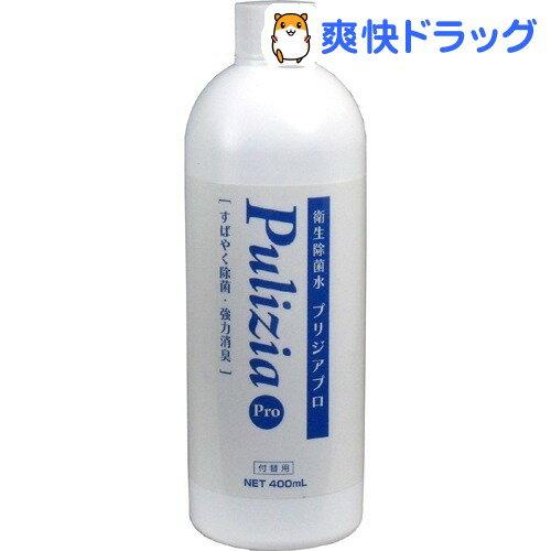 プリジアプロ 付替用(400mL)【プリジアプロ】の商品画像