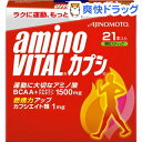アミノバイタル アミノ酸