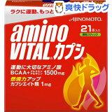アミノバイタル カプシ(21本入)【HLSDU】 /【アミノバイタル(AMINO VITAL)】[アミノ酸]