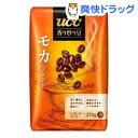【訳あり】香り炒り豆 モカブレンド AP(270g)【香り炒り豆】
