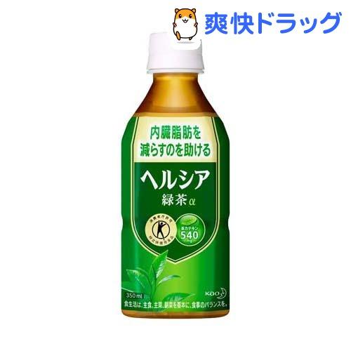 ヘルシア緑茶(350mL*24本入)【kaoh】【kao_healthya】【03】【ヘル…...:soukai:10071363