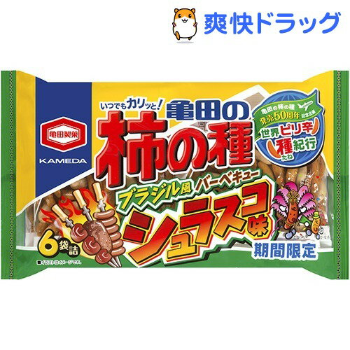 亀田の柿の種シュラスコ味 6袋詰 182g×6袋