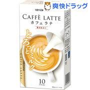 キーコーヒー カフェラテ 贅沢仕立て(10本入)【キーコーヒー(KEY COFFEE)】