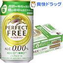 【機能性表示食品】キリン パーフェクトフリー(350mL*24本入)[キリンビール ノンアルコールビール]【送料無料】