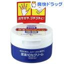 尿素10% クリーム ジャー(100g)【ftcare_2】[ハンドクリーム 乾燥対策]