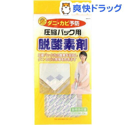 東和産業 脱酸素剤 ダニ カビ予防 圧縮パック用 脱酸素剤 2個入り