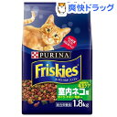 【おススメ】フリスキードライ 室内ネコ用 まぐろ・チキン・野菜入り(1.8kg)【フリスキー(Friskies)】