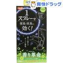 ハビナース 香り革命 空間用 シトラスグリーンの香り(250mL)【ハビナース】