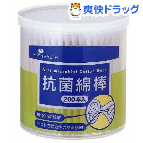 抗菌綿棒(200本入)[衛生用品]...:soukai:10022572