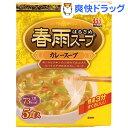 【全員P5倍】ひかり 春雨スープ カレースープ(5食入)※要エントリー11/2 23:59迄