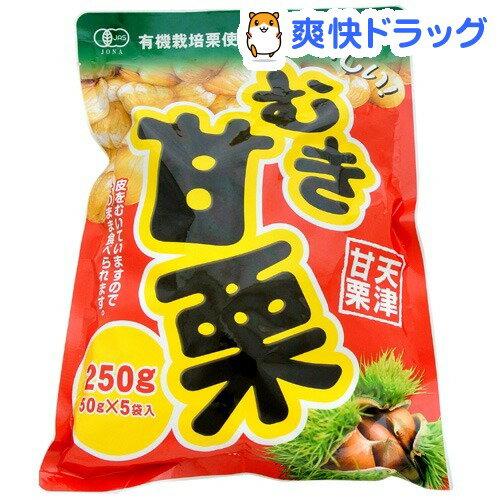 【訳あり】徳用 有機栽培栗使用 むき甘栗(50g*5袋入)[お菓子 おやつ]