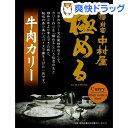中村屋 極める 牛肉カリー(230g)【中村屋】[レトルト食品]