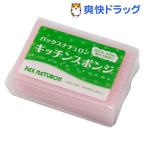 パックスナチュロン キッチンスポンジ(1コ入)【パックスナチュロン(PAX NATURON…...:soukai:10095751
