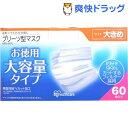 アイリスオーヤマ プリーツ型マスク大容量タイプ 大きめサイズ NRN-60PL(60枚入)【アイリスオーヤマ】