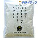 よつ葉のバターミルクパンケーキミックス(450g)【よつ葉】