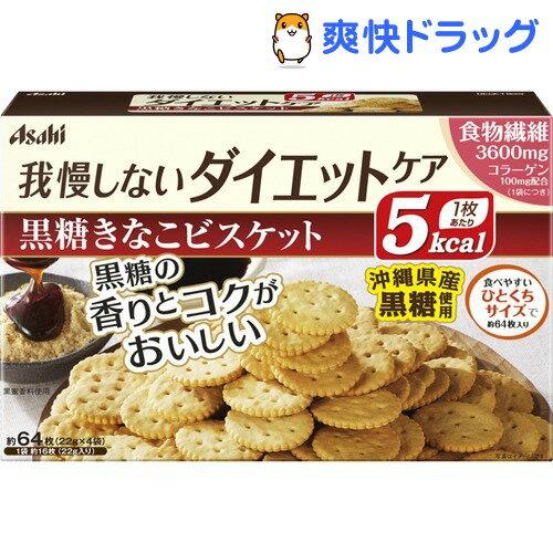 リセットボディ 黒糖きなこビスケット(22g*4袋入)【リセットボディ】[クッキー ビスケ…...:soukai:10184000