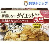 リセットボディ 黒糖きなこビスケット(16枚*4袋入)【HLSDU】 /【リセットボディ】[クッキー ビスケット ダイエット食品]