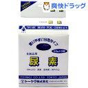 化粧品用 尿素(50g*3包入)[化粧品]