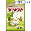 動物村 ラビットフード ソフト(2.5kg)【動物村】