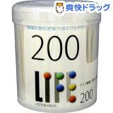 ライフ 綿棒筒ケース入り(200本入)【ライフ】