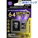 ハイディスク microSDXCカード 64GB CLASS10 HDMCSDX64GCL10UIJP2(1コ入)【ハイディスク(HI DISC)】【送料無料】