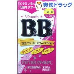 【第3類医薬品】セロラBB スタイルPC(250錠)