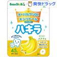 ビーンスターク ハキラ バナナ味(45粒)【ビーンスターク ハキラ】[口内バランス おやつ]