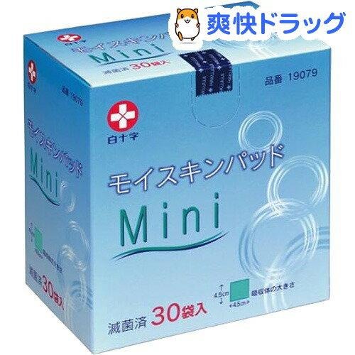 モイスキンパッド ミニ(30枚入)【モイスキンパッド】[衛生用品]...:soukai:10179299