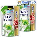 レノア 本格消臭 柔軟剤 フレッシュグリーンの香り 詰替 超特大(1460ml*2袋セット)【レノア 本格消臭】