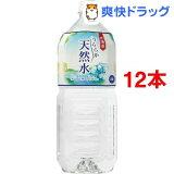 神戸居留地 うららか天然水(2L*6本入*2コセット)【HLSDU】 /【神戸居留地】[12本 ミネラルウォーター 水 激安]