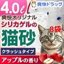 爽快シリカゲルの猫砂 クラッシュタイプ アップルの香り(4L*8コセット)【送料無料】