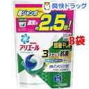 アリエール 洗濯洗剤 リビングドライジェルボール3D 詰め替え 超ジャンボ(44コ入*8コセット)【アリエール】[アリエール]【送料無料】