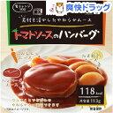 介護食/区分3 エバースマイル トマトソースのハンバー