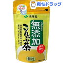 伊藤園 無添加こんぶ茶 顆粒(50g)【伊藤園】