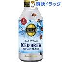 タリーズコーヒー バリスタズ アイスドブリュー☆送料無料☆