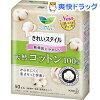 ロリエ きれいスタイル 天然コットン100%(50コ入)
