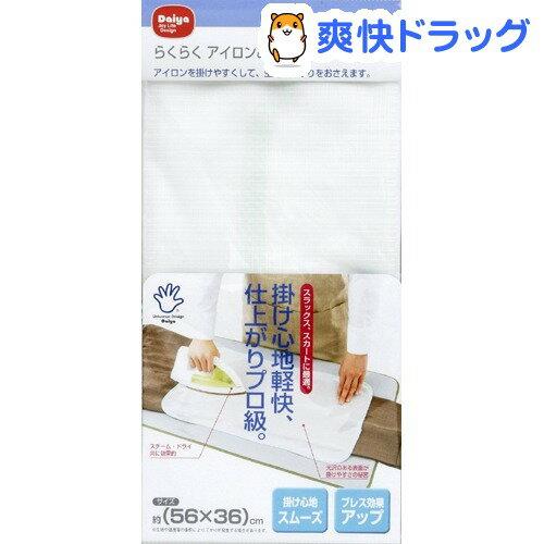 らくらくアイロンあて布(1枚入)[洗濯用品]...:soukai:10075588