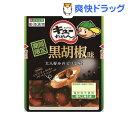【訳あり】きゅうりのキューちゃん 黒胡椒味(100g)