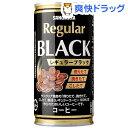 サンガリア レギュラーブラック(190g*30本入)[コーヒー]
