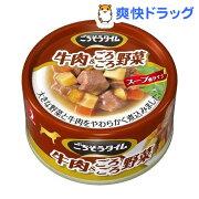 ごちそうタイム 牛肉&ごろごろ野菜(80g)【ごちそうタイム】