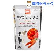 野菜チップス にんじん(35g)