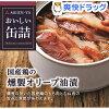おいしい缶詰 国産鶏の燻製 オリーブ油漬(65g)