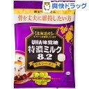 機能性表示食品 特濃ミルク8.2 ラムレーズン(93g)【UHA味覚糖】