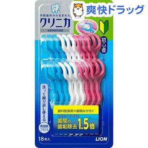 クリニカアドバンテージフロス ライオン クリニカ 歯ブラシ