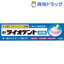 総入れ歯安定剤 新ライオデント(40g)【ライオデント】[入れ歯安定剤 ライオン]