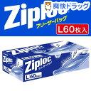 ジップロック フリーザーバッグ L(60枚)【Ziploc(ジップロック)】