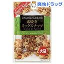 くだもの屋さんの木の実 素焼きミックスナッツ 大袋(230g...