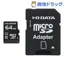 UHS スピードクラス1対応 microSDメモリーカード 64GB (SDカード変換アダプター付)(1コ入)【送料無料】