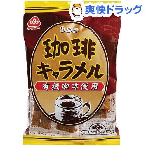 サンコー 珈琲キャラメル(140g)[お菓子]...:soukai:10185039